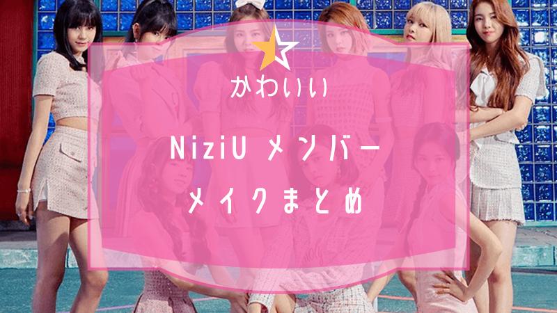 人 Niziu メンバー 日本