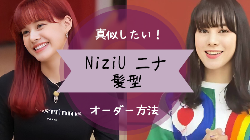 ニナ Niziu