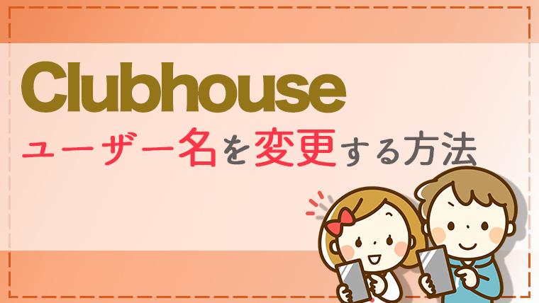 名前 変更 clubhouse クラブハウスで名前はどうする?付け方は?【Clubhouse】